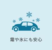 雪にも安心